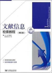 正版图书 文献信息检索教程(第2版)
