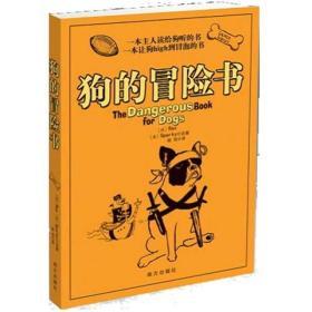 狗的冒险书:男孩的冒险书系列升级版