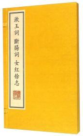 漱玉词断肠词女红餘志(精)