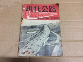 民国创刊号:现代公路:公路和汽车的一般性杂志  第一卷第一期