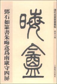 清代名家篆书丛帖:邓石如篆书朱晦盦为南康守四屏