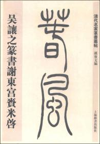 清代名家篆书丛帖:吴让之篆书谢东宫赉米启