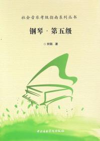 钢琴(第5级)/社会音乐考级指南系列丛书