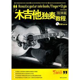 木吉他独奏教程蒋志军湖南文艺出版社9787540440879