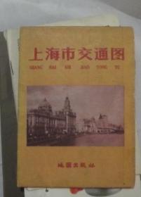 上海市交通图-地图出版社 -1960年