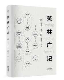 """笑林广记(多年来难得一见的全本,真正意义上的笑林""""广记"""")"""