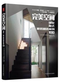 完美空间:别墅、复式家装精选案例100