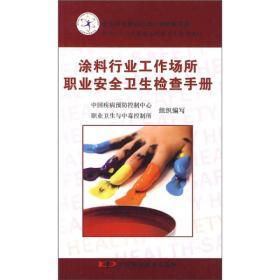 全民科学素质行动计划纲要书系:涂料行业工作场所职业安全卫生检查手册