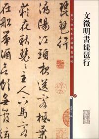 彩色放大本中国著名碑帖·文征明书琵琶行 9787532644292