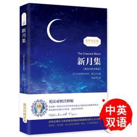 新月集 泰戈尔经典诗集-清新演绎生命和诗歌-畅销读物美丽诗歌英汉对照双语-振宇书虫(英汉对照注释版)