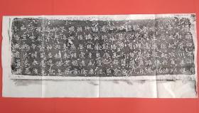 拓片  北魏 龙门二十品之一 (80cm/34cm)