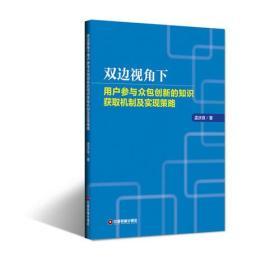 双边视角下用户参与众包创新的知识获取机制及实现策略