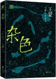 杂色(中篇小说精选)/王蒙精选集