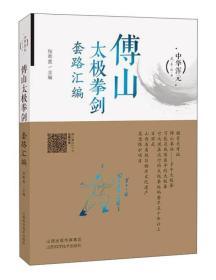傅山太极拳剑套路汇编/中华浑元武术丛书