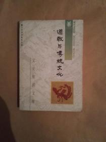 道教与传统文化@