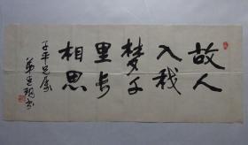 名家字画作品——广东广州---杨克现(书法)【保真】{可议价书画}