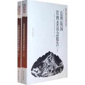 总理陵园管理委员会报告 上下):南京稀见文献丛刊 未拆封-