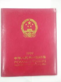 中华人民共和国邮票 1999年 年册