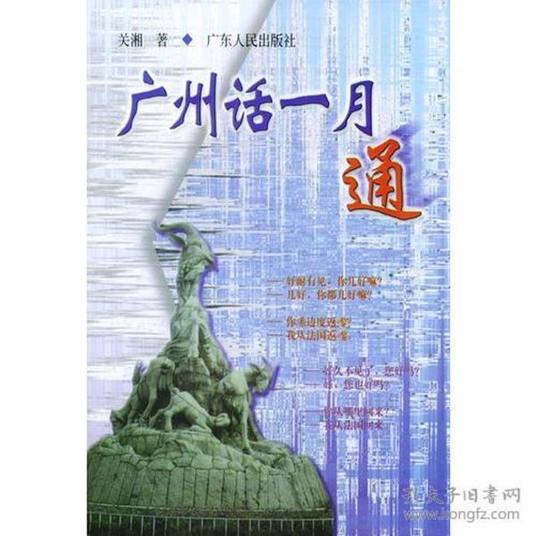 广州话一月通