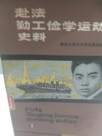 中国现代革命史资料丛刊1《赴法勤工俭学运动史料》一册