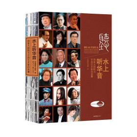 送书签cs-9787547715604-水上听华音:国家大剧院与中国艺术家的故事