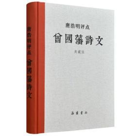 唐浩明评点曾国藩诗文(典藏版)
