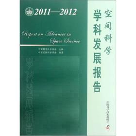 空间科学学科发展报告(2011-2012)