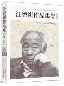 汪曾祺作品集.散文卷