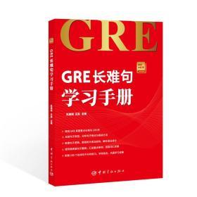 GRE长难句学习手册