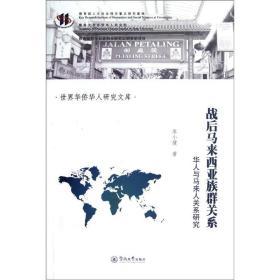 战后马来西亚族群关系:华人与马来人关系研究