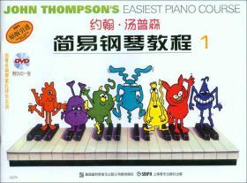约翰汤姆森简易钢琴教程1