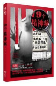 19个精神病(梦游症姊妹篇) 陈敬 长江出版社