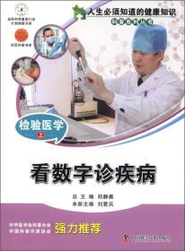 《检验医学:看数字诊疾病(上)