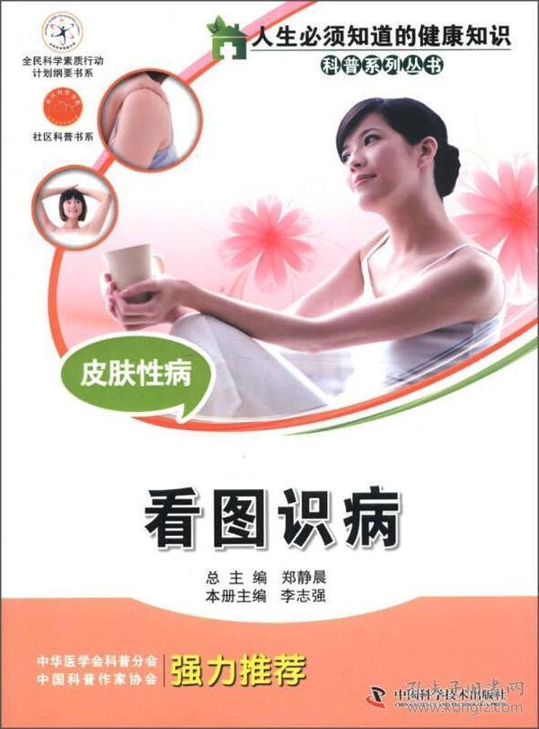 人生必须知道的健康知识科普系列丛书:皮肤性病(看图识病)