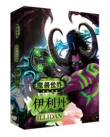 魔兽世界:伊利丹  威廉,金,灰宝,范迪 北京时代华文书局