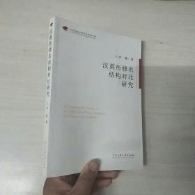 汉英行修名结构对比研究
