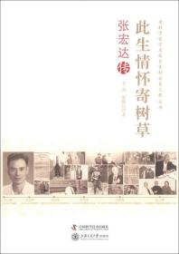 老科学家学术成长资料采集工程丛书·此生情怀寄树草:张宏达传