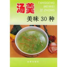 汤羹美味30种