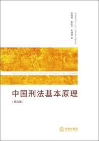 中国刑法基本原理 李晓明,李洪欣,陈珊珊  法律出版社