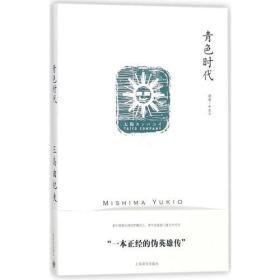 青色时代(三岛由纪夫作品系列)