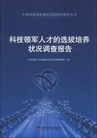 中国科协国家级科技思想库建设丛书:科技领军人才的选拔培养状况调查报告