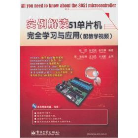 实例解读51单片机学习与应用 杨欣 张延强 电子工业出版社 9787121131110