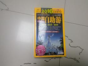 2016中国自助游