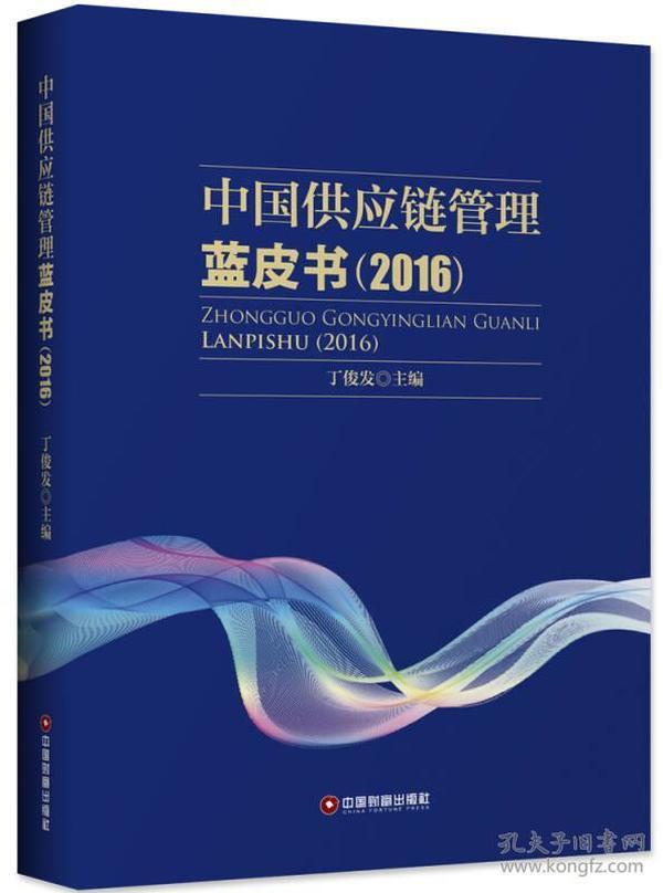 正版】2016-中国供应链管理蓝皮书