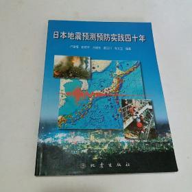 日本地震预测预防实践四十年
