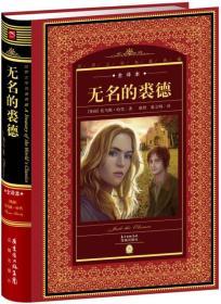 世界文学名著典藏:无名的裘德(全译本+新版)