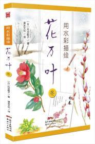 用水彩描绘花万叶:冬