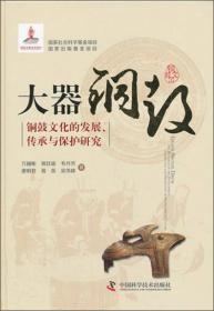大器铜鼓:铜鼓文化的发展、传承与保护研究