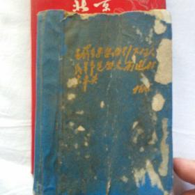 文革笔记本(毛泽东思想)毛主席像和语录