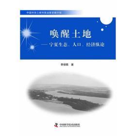 中国科协三峡科技出版资助计划--唤醒土地——宁夏生态、人口、经济纵论